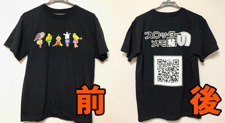 ユニバカ×サミフェス2018 スロメモTシャツ