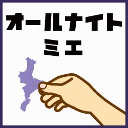 三重県オールナイトコラム用サムネ