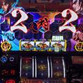 バジリスク絆2対2S