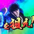 蒼天の拳〜朋友〜 レインボーBB S