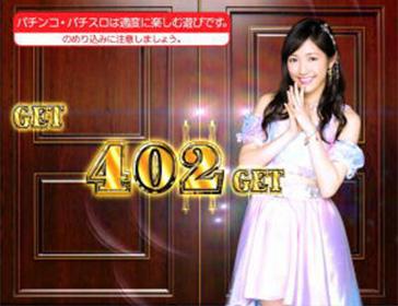 AKB48 エンジェル ボーナス終了画面 サインなし