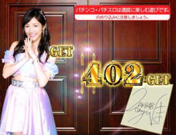 AKB48 エンジェル ボーナス終了画面 サインあり