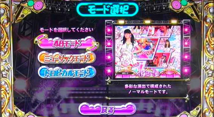 AKB48 エンジェル モード選択