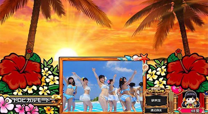 AKB48 エンジェル トロピカルモード 夕方背景