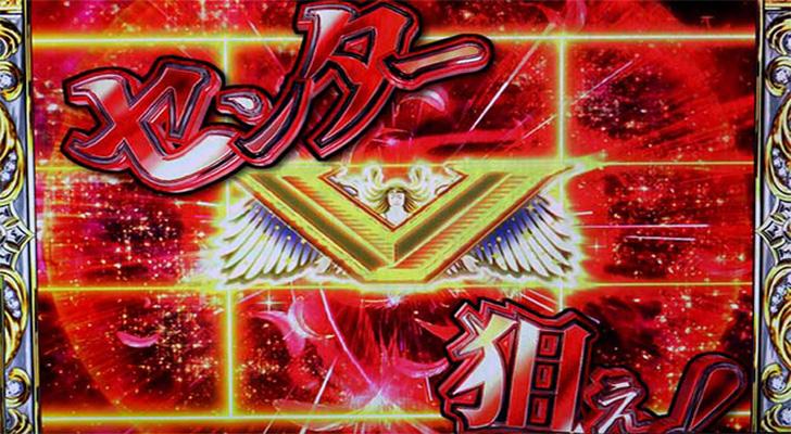 AKB48 エンジェル センターVを狙え演出 赤背景