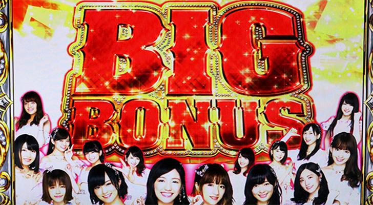 AKB48 エンジェル BIGボーナス