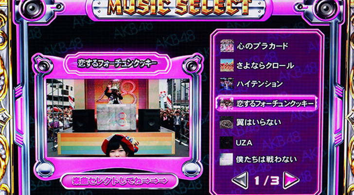AKB48 エンジェル BIGボーナス曲選択