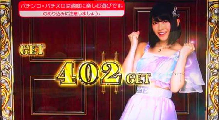 AKB48 エンジェル ボーナス終了画面