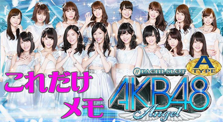 AKB48 エンジェル これだけメモ