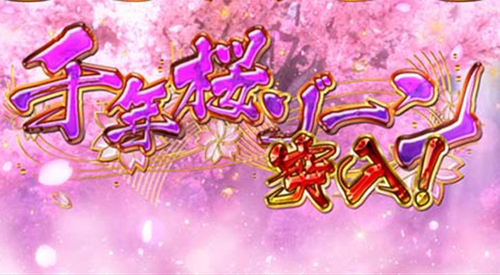 花の慶次剛弓ver.千年桜ゾーン
