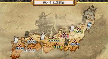 日ノ本 戦国創世ステージ