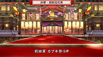 加賀・前田花吹祭ステージ