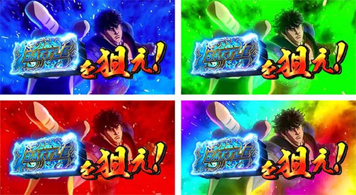 蒼天の拳〜朋友〜 「狙え!」カットイン