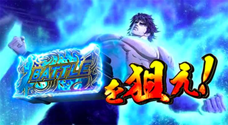 蒼天の拳〜朋友〜 天授の儀「狙え!」カットイン(3D)