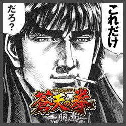 蒼天の拳〜朋友〜