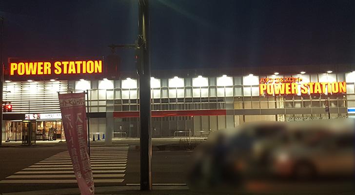 パワーステーション小栗店