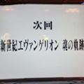 エヴァ〜魂の軌跡〜 フリーズ S