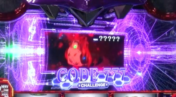 コード777チャレンジ