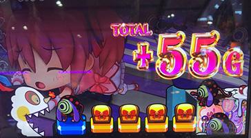 マギカ☆クエスト+55G