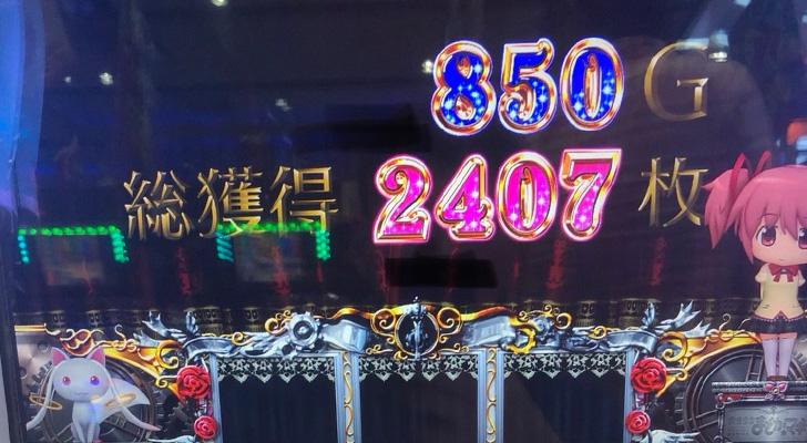 850G 2407枚