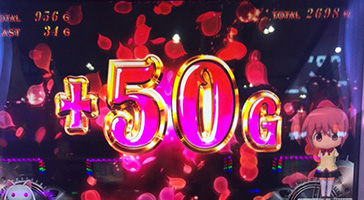 スイカ+50G