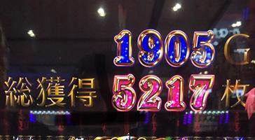 総獲得5217枚
