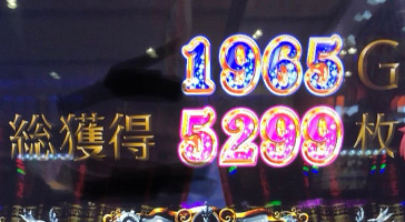 総獲得5299枚