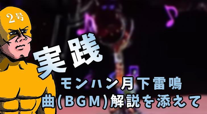 【モンハン月下雷鳴実践】AT中の曲(BGM)解説を添えて