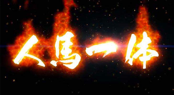 G1優駿倶楽部2 人馬一体フリーズ