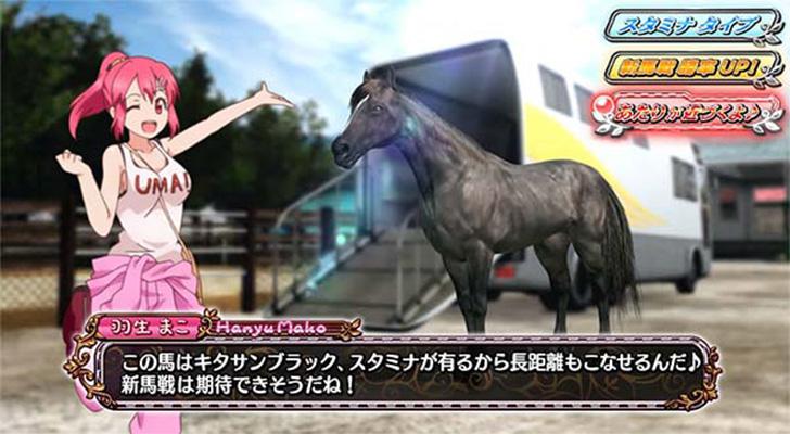 G1優駿倶楽部2 育成馬決定