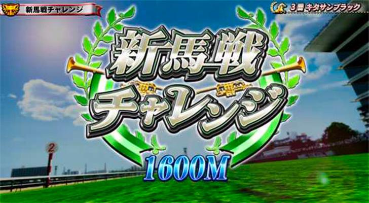 G1優駿倶楽部2 新馬戦チャレンジ