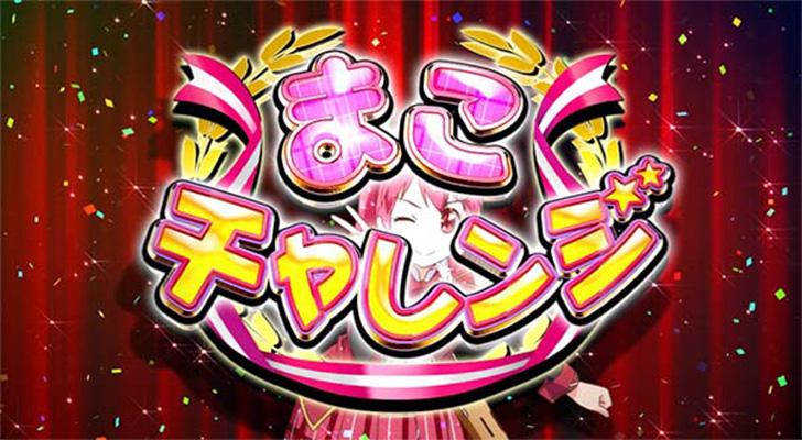 G1優駿倶楽部2 まこ☆チャレンジ
