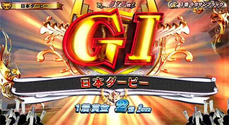 G1優駿倶楽部2 継続レース