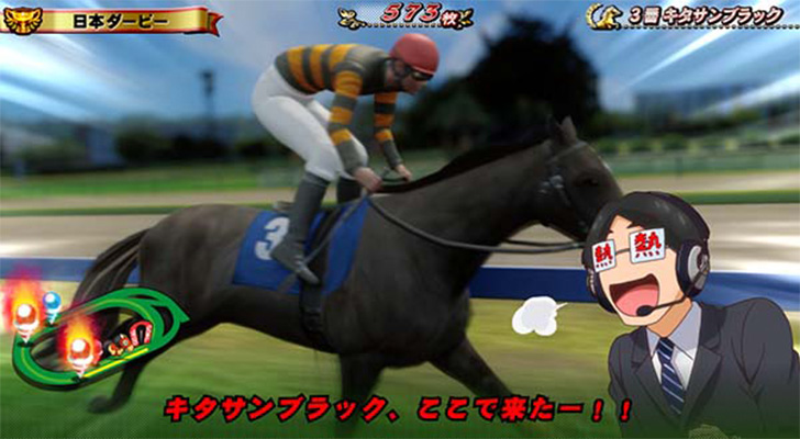 G1優駿倶楽部2 チャンスアップ