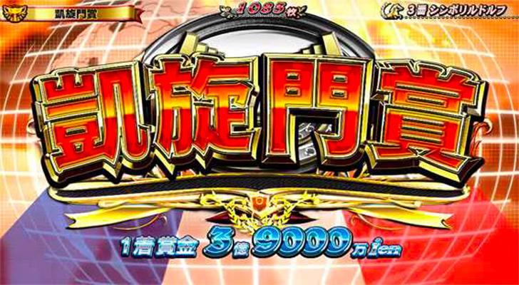 G1優駿倶楽部2 凱旋門賞