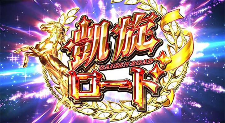 G1優駿倶楽部2 凱旋ロード