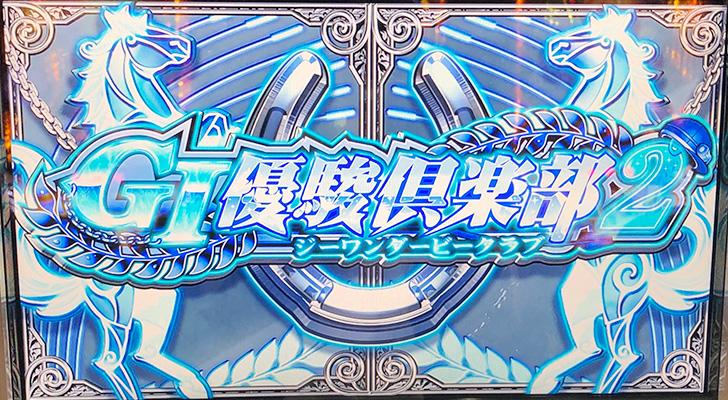 新台実践『G1優駿倶楽部2』レース前扉絵