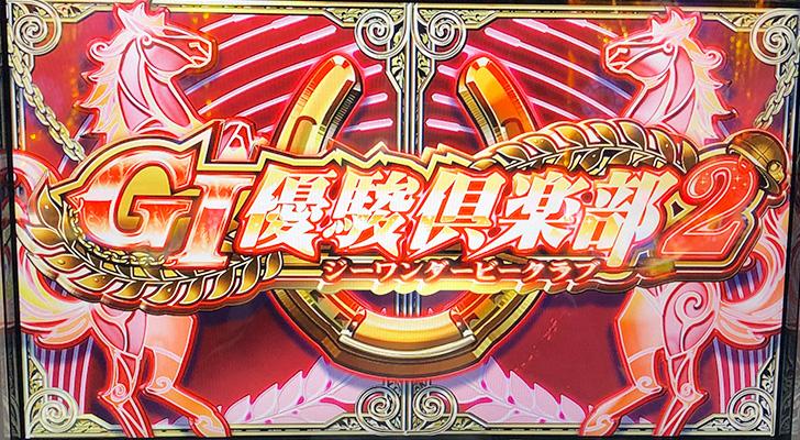 新台実践『G1優駿倶楽部2』レース前扉絵チャンスアップ