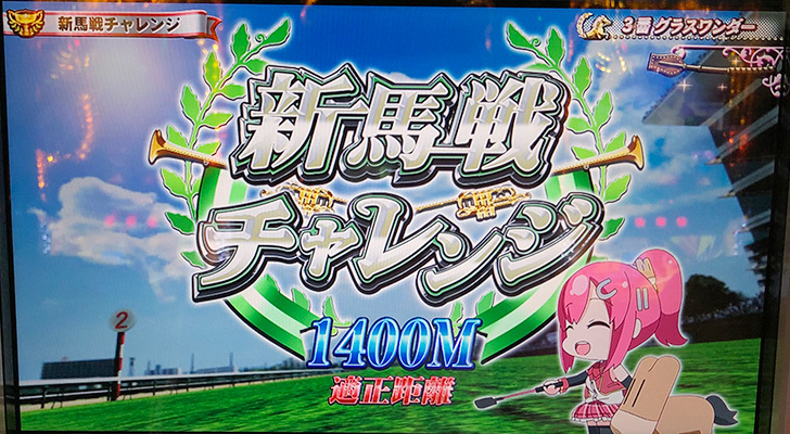 新台実践『G1優駿倶楽部2』新馬戦チャレンジチャンスアップ