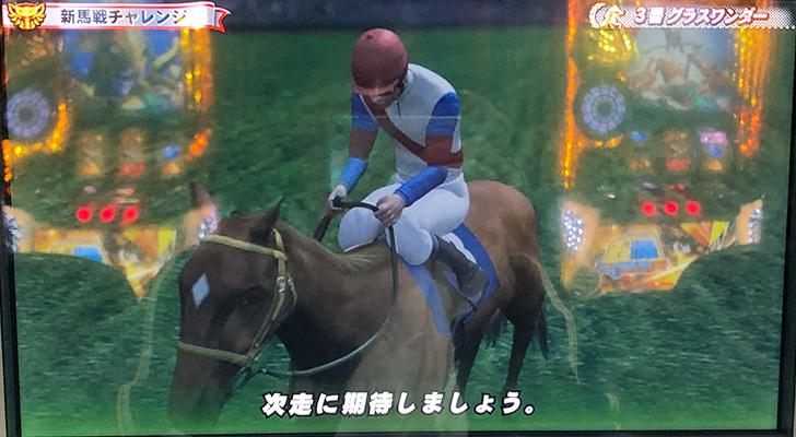 新台実践『G1優駿倶楽部2』新馬戦チャレンジ敗北