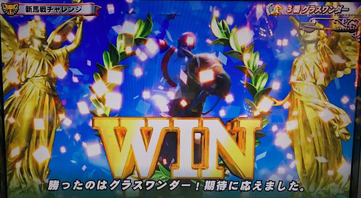 新台実践『G1優駿倶楽部2』新馬戦チャレンジ勝利