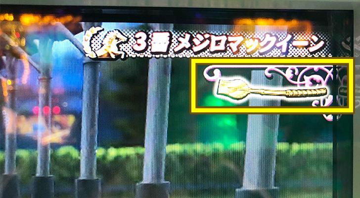 新台実践『G1優駿倶楽部2』ムチレベル