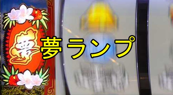 島漢夢ランプ
