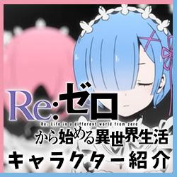 導入直前!!スロット【Re:ゼロから始める異世界生活】キャラを知っておこう