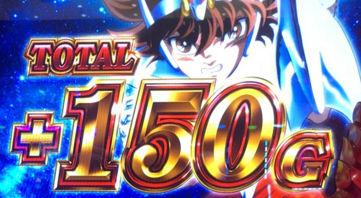 ペガサス覚醒+150G