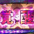 エウレカ2 アネモネ覚醒 S
