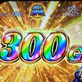 聖闘士星矢-海皇覚醒-チャンス目+300G
