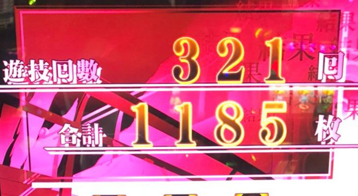 4回目AT終了画面1185枚獲得