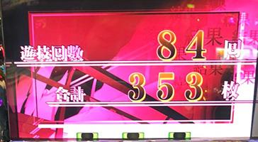 8回目AT終了画面353枚獲得