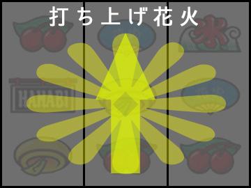 フラッシュ【打ち上げ花火】